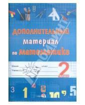 Картинка к книге Белый ветер - Математика. 2 класс. Дополнительный материал