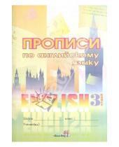 Картинка к книге Белый ветер - Английский язык. 3 класс. Прописи