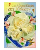Картинка к книге Стезя - 3КФ-001/Свадебный Юбилей/открытка двойная