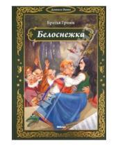 Картинка к книге Вильгельм и Якоб Гримм - Белоснежка