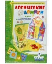 Картинка к книге Александровна Татьяна Барчан - Задания: Логические домики