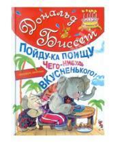 Картинка к книге Дональд Биссет - Пойду-ка поищу чего-нибудь вкусненького