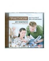 Картинка к книге Витальевич Илья Чудаков - Разговорный английский язык (американский вариант) для продвинутых (DVDpc)