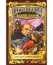 Картинка к книге Юрьевич Вадим Панов - Красные камни белого