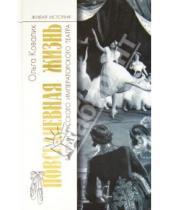 Картинка к книге Григорьевна Ольга Ковалик - Повседневная жизнь балерин русского императорского театра