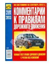 Картинка к книге Ф. В. Яковлев - Комментарии к Правилам дорожного движения Российской Федерации