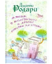 Картинка к книге Джанни Родари - Джип в телевизоре и другие истории на орбите