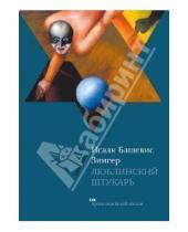 Картинка к книге Башевис Исаак Зингер - Люблинский штукарь