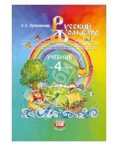 Картинка к книге Леонидовна Лидия Куприянова - Русский фольклор: учебник для 4 класса