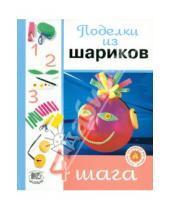 Картинка к книге Виктория Сейш - Поделки из шариков
