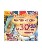Картинка к книге Аудиокниги - Английский за 30 минут (3CD)