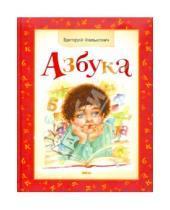 Картинка к книге Григорий Фалькович - Азбука