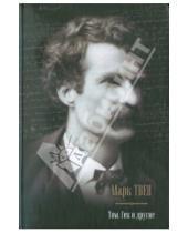 Картинка к книге Марк Твен - Том, Гек и другие: Приключения Тома Сойера; Приключения Гекльберри Финна; Том Сойер за границей…