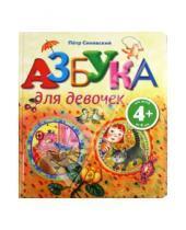 Картинка к книге Алексеевич Петр Синявский - Азбука для девочек. Для детей от 4 лет