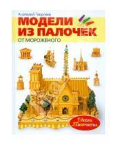 Картинка к книге Анатолий Георгиев - Модели из палочек от мороженого