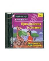 Картинка к книге Яковлевна Юлия Пучкова - Приключения в саванне (CD)