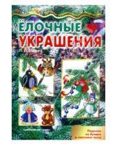 Картинка к книге Викторовна Людмила Грушина - Ёлочные украшения