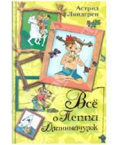 Картинка к книге Астрид Линдгрен - Всё о Пеппи Длинныйчулок