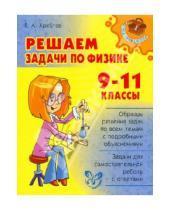 Картинка к книге Александрович Владимир Хребтов - Решаем задачи по физике. 9-11 классы
