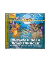 Картинка к книге 1С - Читаем и поем по-английски! Стихи и песенки для малышей (CDmp3)