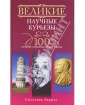 Картинка к книге Павловна Светлана Зернес - Великие научные курьезы. 100 историй о смешных случаях в науке