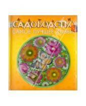 Картинка к книге Подарок любимому человеку - Садоводство - самое лучшее хобби