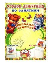 Картинка к книге Уголок дежурных - Уголок дежурных по занятиям (с карточками)