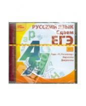 Картинка к книге Репетитор - Сдаем ЕГЭ 2012. Русский язык (CDpc)