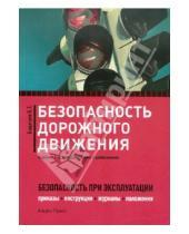 Картинка к книге Тимофеевич Булат Бадагуев - Безопасность дорожного движения. Приказы, инструкции, журналы, положения