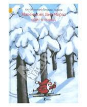 Картинка к книге Ану Штонер - Маленький Дед Мороз едет в город
