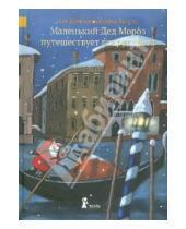 Картинка к книге Ану Штонер - Маленький Дед Мороз путешествует вокруг света