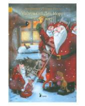 Картинка к книге Ану Штонер - Маленький Дед Мороз взрослеет
