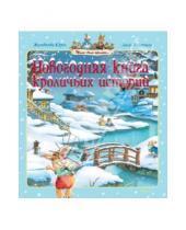 Картинка к книге Женевьева Юрье - Новогодняя книга кроличьих историй