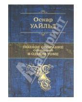 Картинка к книге Оскар Уайльд - Полное собрание сочинений в одном томе