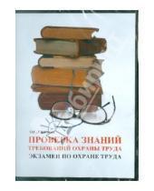 Картинка к книге Альфа-Пресс - Экзамен по охране труда. Проверка знаний (CD)