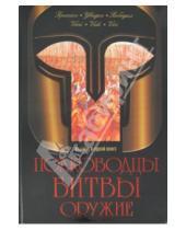 Картинка к книге Николаевич Яков Нерсесов - Полководцы. Битвы. Оружие