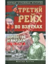 Картинка к книге Владимирович Максим Кустов - Третий рейх во взятках