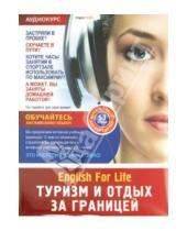 Картинка к книге English For Life. Аудиокурсы - Туризм и отдых за границей. 53 урока (DVD)