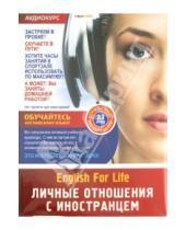 Картинка к книге English For Life. Аудиокурсы - Личные отношения с иностранцем. 33 урока (DVD)