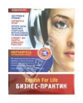 Картинка к книге English For Life. Аудиокурсы - Бизнес-практик. 48 уроков (DVD)