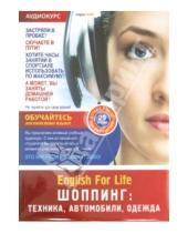 Картинка к книге English For Life. Аудиокурсы - Шоппинг. 29 уроков (DVD)