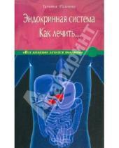 Картинка к книге Владимировна Татьяна Павлова - Эндокринная система. Как лечить