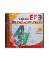Картинка к книге Репетитор - Русский язык. Сдаем ЕГЭ 2012 (CD)