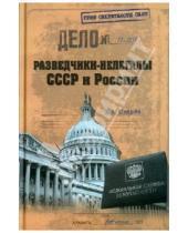 Картинка к книге Александрович Николай Шварев - Разведчики-нелегалы СССР и России