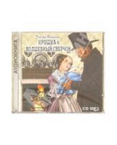 Картинка к книге Чарльз Диккенс - Крошка и волшебный сверчок (CDmp3)