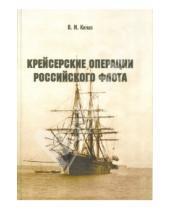 Картинка к книге Иванович Виктор Катаев - Крейсерские операции Российского флота