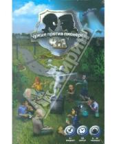 Картинка к книге Территория игры - Чужие против пионеров