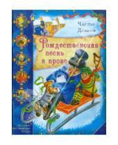 Картинка к книге Чарльз Диккенс - Рождественская песнь в прозе