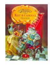 Картинка к книге Шарль Перро - Кот в сапогах. Сказки