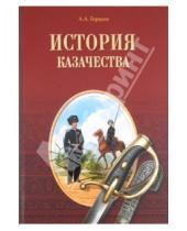 Картинка к книге Андреевич Андрей Гордеев - История казачества